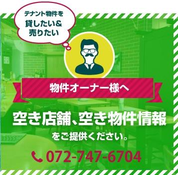 物件オーナー様へ 空き店舗、空きテナント物件情報をご提供ください。